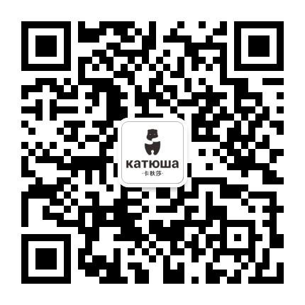 卡秋莎发酵型啤酒-微信二维码