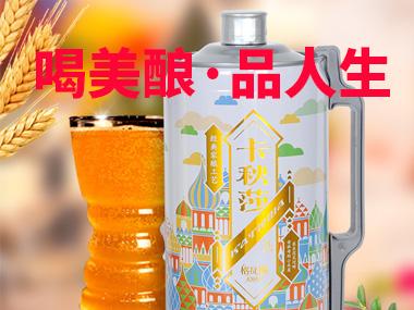 卡秋莎发酵型啤酒